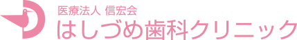 武庫之荘の歯医者 はしづめ歯科クリニック(歯科医院)兵庫県尼崎市 阪急武庫之荘駅徒歩2分